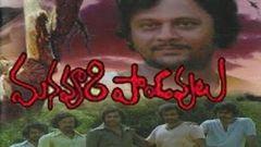 Manavoori Pandavulu | Full Telugu Movie | Krishnam Raju Chiranjeevi