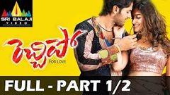 Rechhipo Telugu Full Movie   Part 1 2   Nitin Ileana   With English Subtitles