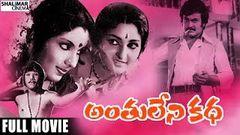 Anthuleni Katha Telugu Full Length Movie Rajnikanth Kamal Hasaan Jaya Prada