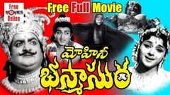 Mohini Bhasmasur Old Telugu Movie | Telugu Old Super Hit Movies | S V Ranga Rao Kantha Rao Padmini