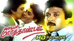 My Dear Marthaandan 1990:Full Tamil Movie