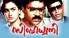 Malayalam Full Movie | Simhadhwani | Malayalam Action Movies Full Suresh Gopi