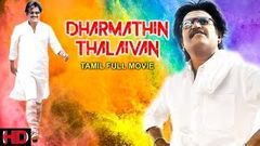 Dharmathin Thalaivan 1989:Full Tamil Movie | Rajinikanth Prabhu |