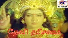 தேவி தரிசனம் | Devi Dharisanam | Hit Tamil Devotional Full Movie | K R Vijaya & Latha