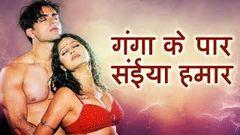 Ganga Ke Paar Saiyaan Hamaar   Super Hit Bhojpuri Film