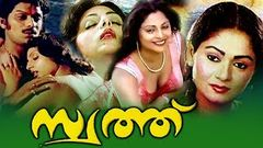 Swath Malayalam Full Movie   Jagathy   Zarina Wahab   Malayalam Romantic Movie   Malayalam Old Movie