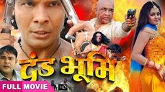 Tanu Shree, Viraj Bhatt का New Bhojpuri Movie | Dand Bhumi | SuperHit Bhojpuri Movie 2020
