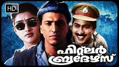 Comedy N Action Malayalam Full Movie Hitler Brothers