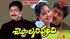 Cheppalani Vundi - Full Length Telugu Movie - Naveen - Raasi