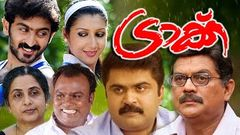 Malayalam Full Movie 2014 Speed Track | Dileep | Malayalam Movies 2014 | Malayalam Film 2014