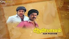 Aanpavam│Full Tamil Movie│Pandiyan Pandiarajan Revathi