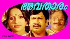 Avatharam malayalam full movie