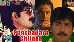 Panchadara Chilaka | Telugu Full Movie | Srikanth Kausalya
