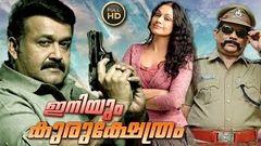 Malayalam full movie Vellanakalude Nadu | Superhit Comedy movie | Shobhana Pappu Mohanlal comedy