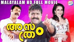 Mohanlal And Mammootty Together Movie | Asthram | Malayalam Full Movie | Lizy