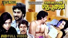 Vilkkanundu Swapnangal (1980) Malayalam Full Movie