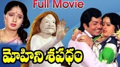 Mohini Sapatham Full Length Telugu Movie Narasimha Raju Ahalya DVD Rip