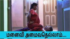 Manaivi Amaivathellam 2014 Tamil Movie | Full Movie 2014 | New Tamil Movie