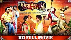 HD Bhojpuri Movie Khoon Bhari Mang - खून भरी माँग : Full Movie | Khesari Lal Yadav Pakhi Hegde