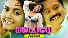 Highway│Full Movie│Suresh Gopi Bhanupriya