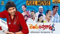 Bendu Apparao R M P Full Movie HD | Allari Naresh | Kamna Jethmalani | Ali | Suresh Productions
