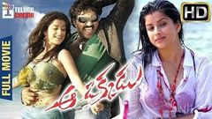 AA Okkadu Telugu Full Movie