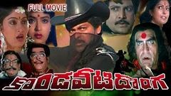 Kondaveeti Donga Full Length Telugu Movie