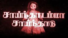Saidhadamma Saidhadu Tamil Full Movie : Sivakumar Sridevi