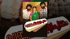 Subhramanyapuram - Malayalam Full Movie Official HD