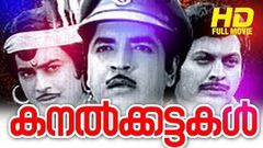 Kanalkattakal Full Malayalam Movie | Evergreen Malayalam Full Movie | Jayabharathi | Prem Nazir