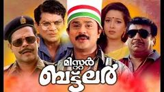Malayalam Full Movie Mister Butler | Malayalam Comedy Movie | Dileep Jagathi Sreekumar Innocent
