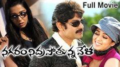 Nagaram Nidrapothunna Vela Telugu Full Length Movie Charmy Kaur Jagapathi Babu