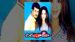Chirunama Telugu Full Movie :: Ajit Jyothika