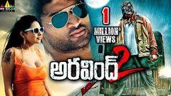 Aravind 2 Telugu Full Movie Srinivas Madhavi Latha Kamal Kamaraju 1080p