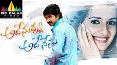 Ade Nuvvu Ade Nenu Telugu Full Movie Shashank Arya menon