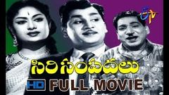 Siri Sampadalu | 1962 Telugu HD Full Movie | Akkineni Nageswara Rao | Savitri | Gummadi | ETV Cinema