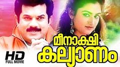 Meenakshi Kallyanam |Malayalam Full Movie | Evergreen Malayalam Full Movie | Mukesh | Mohini