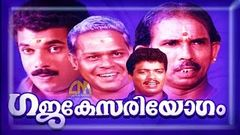 Malayalam full movie Gajakesariyogam | Innocent , Mukesh, Sunitha, K.P.A.C. Lalitha movies