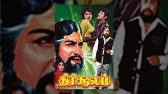 Thirisoolam tamil full movie