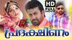Pradakshinam Malayalam Full Movie   Latest Malyalam Movie   Manoj K Jayan   Maathu