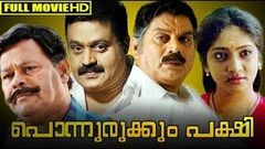 Ponnurukkum Pakshi Malayalam Full Movie High Quality