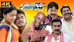 new tamil movies 2016 full movie Nanbargal Narpani Mandram 2016 tamil movies