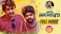 Egise Tarajuvvalu Latest Telugu Full Movie | Priyadarshi | Mahesh Kathi | 2019 Telugu Full Movies