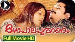 Gopalapuranam - Malayalam Full Movie Official [HD]