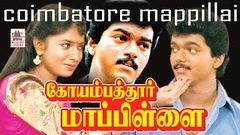 Tamil Full Movie CHINNA COMBATORE MAPPILLAI | HD Movie