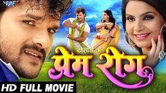 PREM ROG - Superhit Full Bhojpuri Movie - Khesari Lal Yadav Kavya | Bhojpuri Full Film 2017