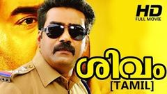 Shivam 2002 Malayalam Full Movie Biju Menon