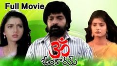 Omkaram Full Movie