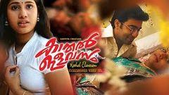 New Tamil Full Movie 2016 | Kathal Ilavasam