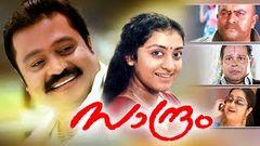 Malayalam Full Movie SANDRAM   Full HD Movie